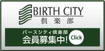 BIRTH CITY倶楽部